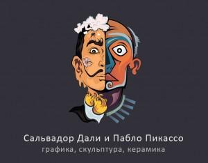 Дали-Пикассо-афиша
