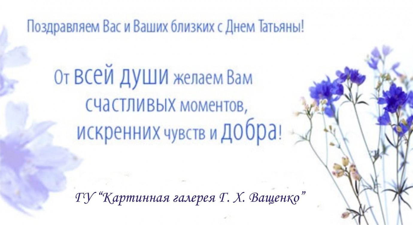 Смс поздравления с днем рождения Татьяне - Поздравок