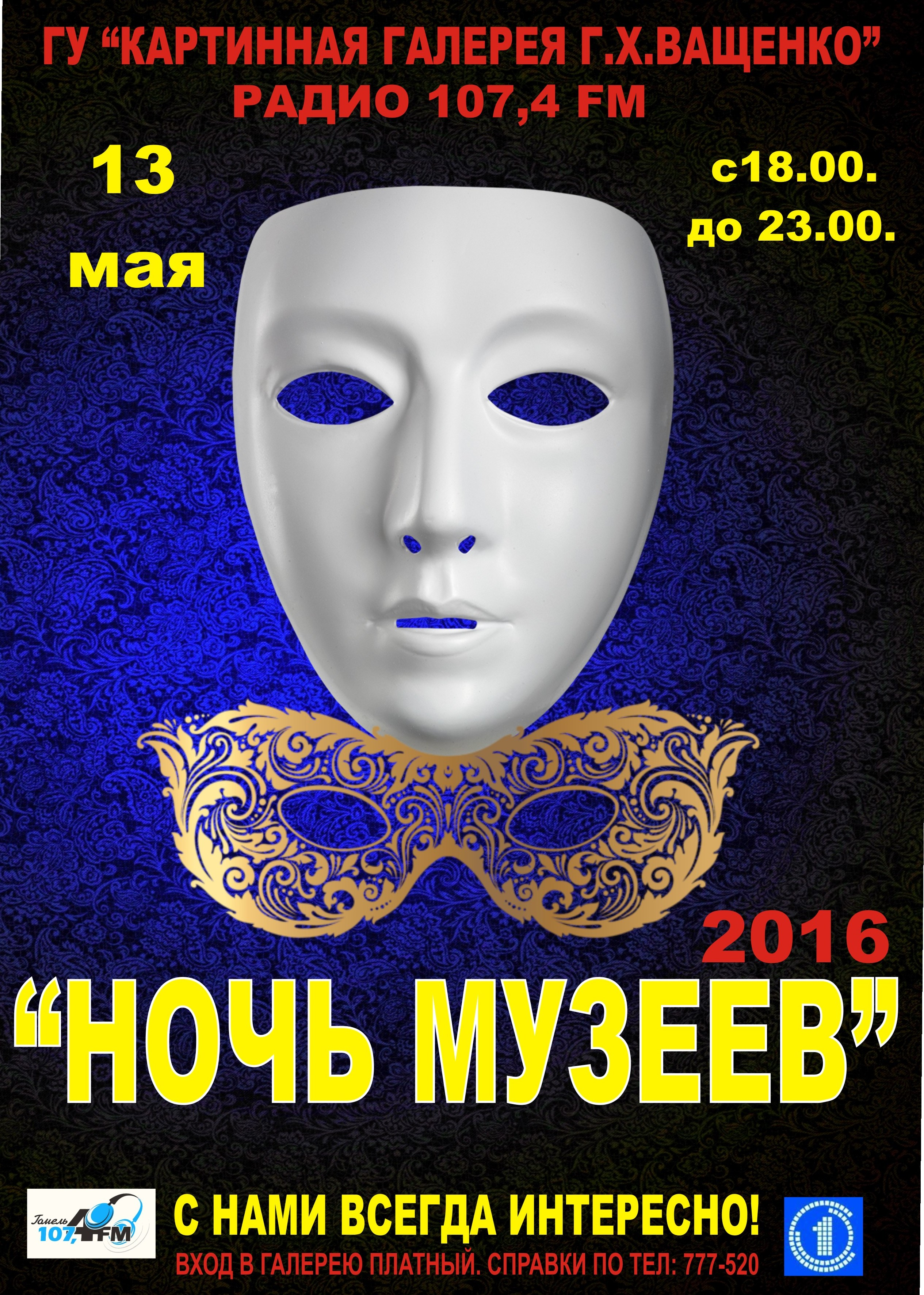 Ночь музеев — 2016