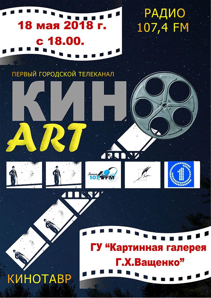 open air «Кино-аrt» в рамках акции «Ночь музеев – 2018»