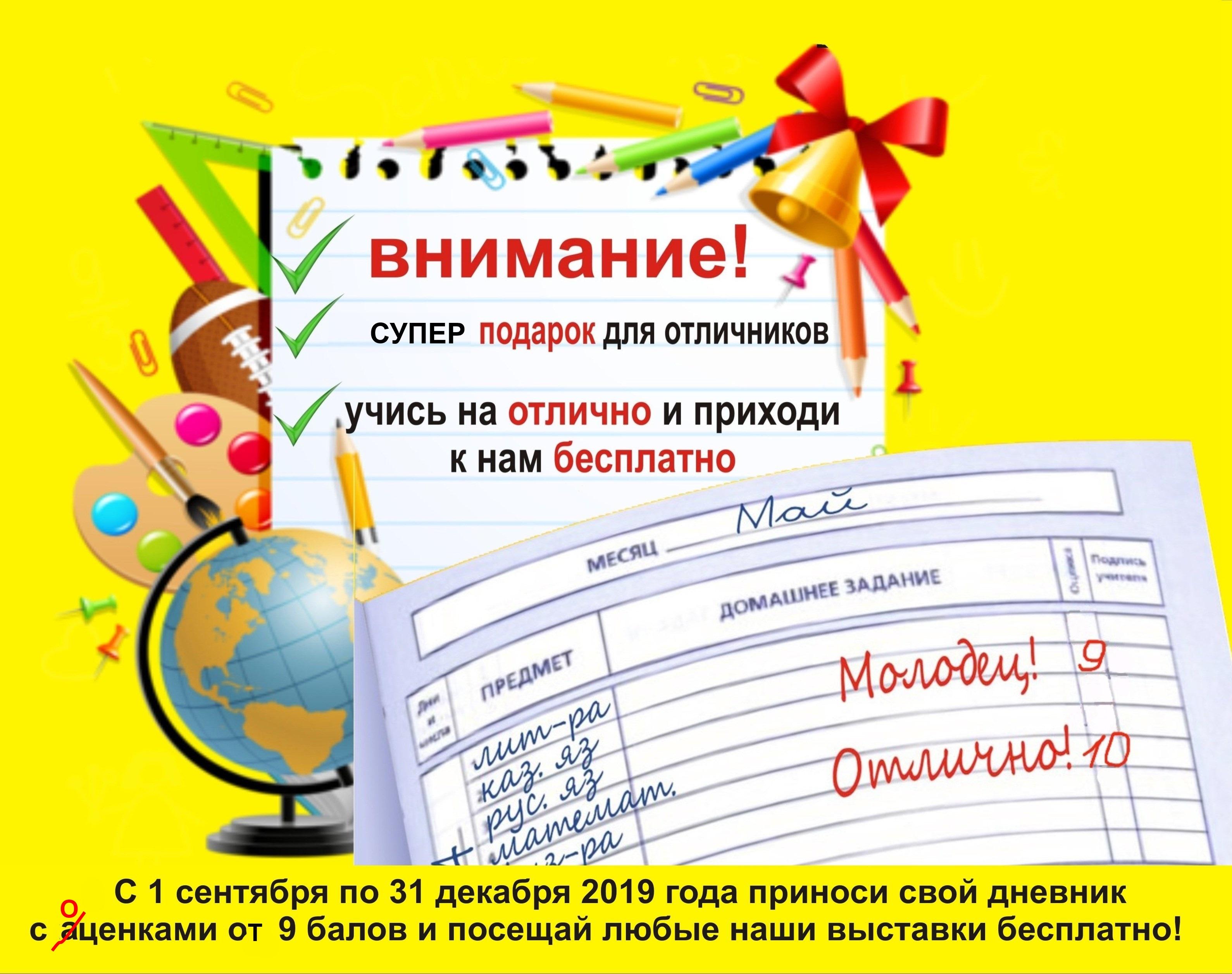 В НОВЫЙ УЧЕБНЫЙ ГОД- С НОВОЙ АКЦИЕЙ!
