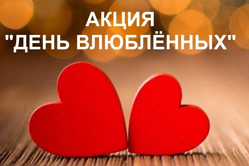 АКЦИЯ «ДЕНЬ ВЛЮБЛЁННЫХ»