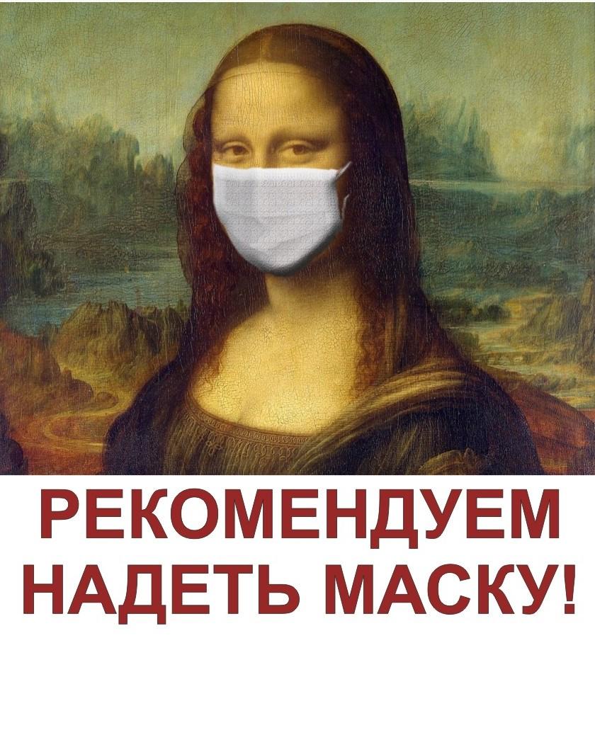 При посещении выставочных объектов рекомендуем надеть маску!