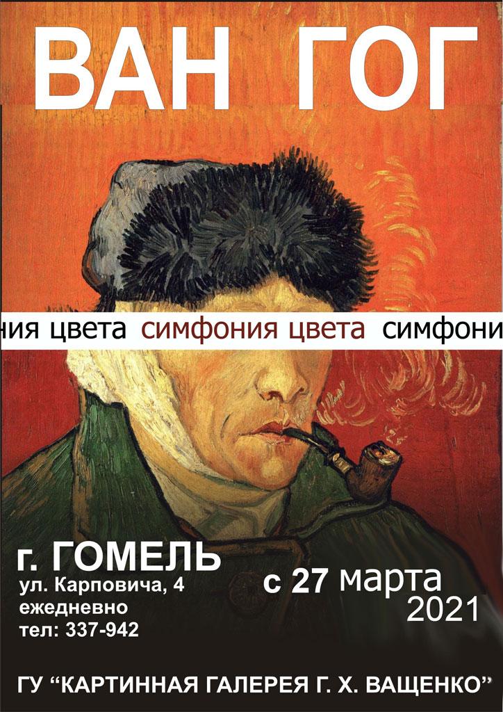 Ван Гог. Симфония цвета (2021)