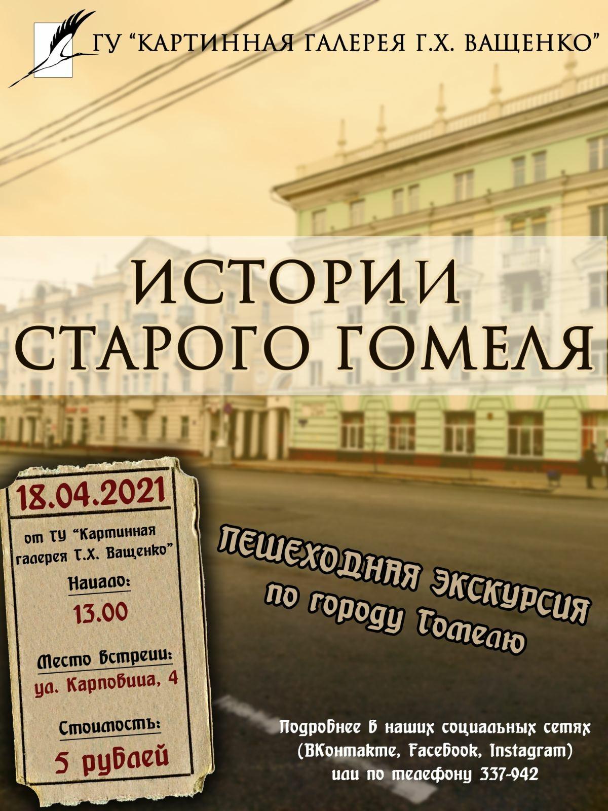 """Экскурсия """"Истории старого Гомеля"""""""
