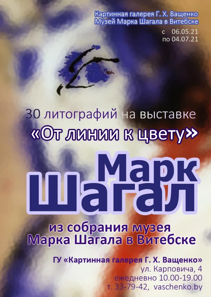 Марк Шагал. От линии к цвету