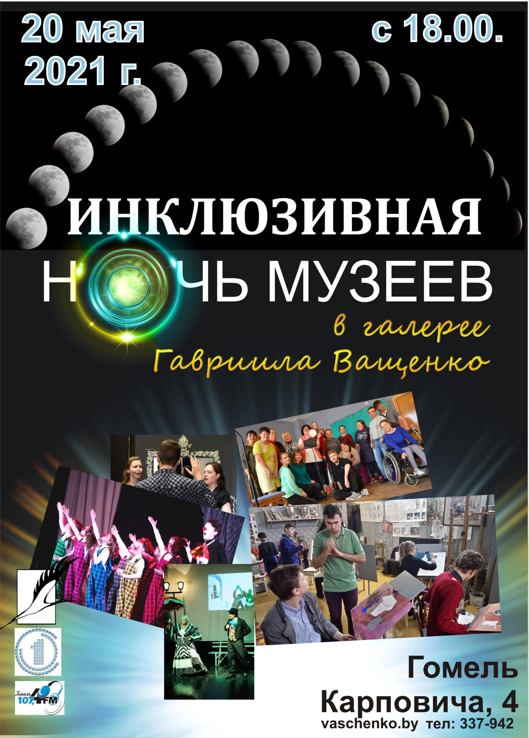 20 мая 2021 года Инклюзивная ночь музеев в галерее Г.Х.Ващенко