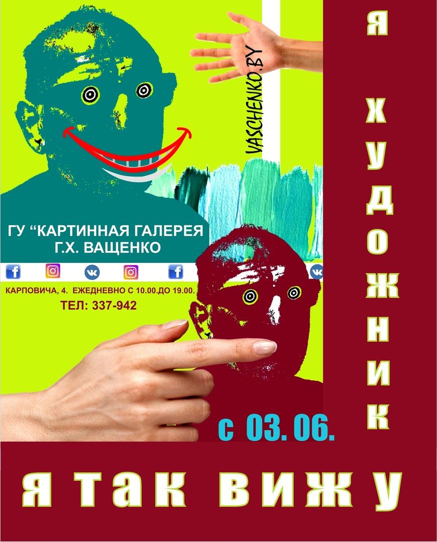 """""""Я ХУДОЖНИК, Я ТАК ВИЖУ"""" третья областная выставка искусств"""
